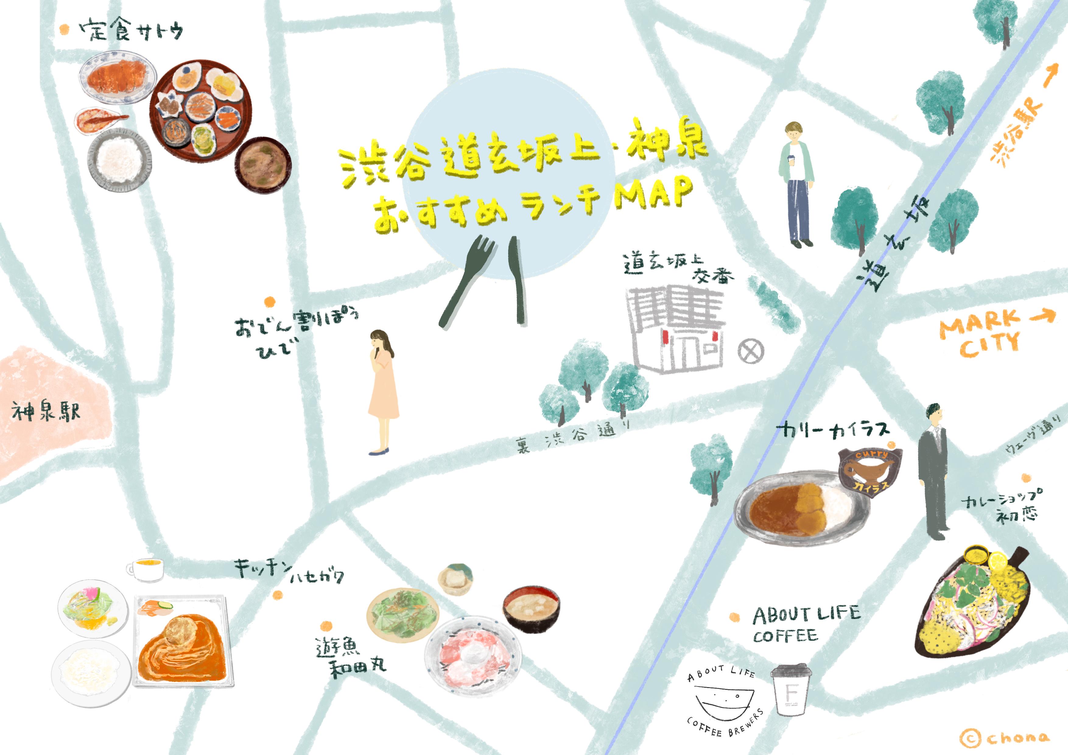 おすすめランチMAP(渋谷道玄坂上・神泉)