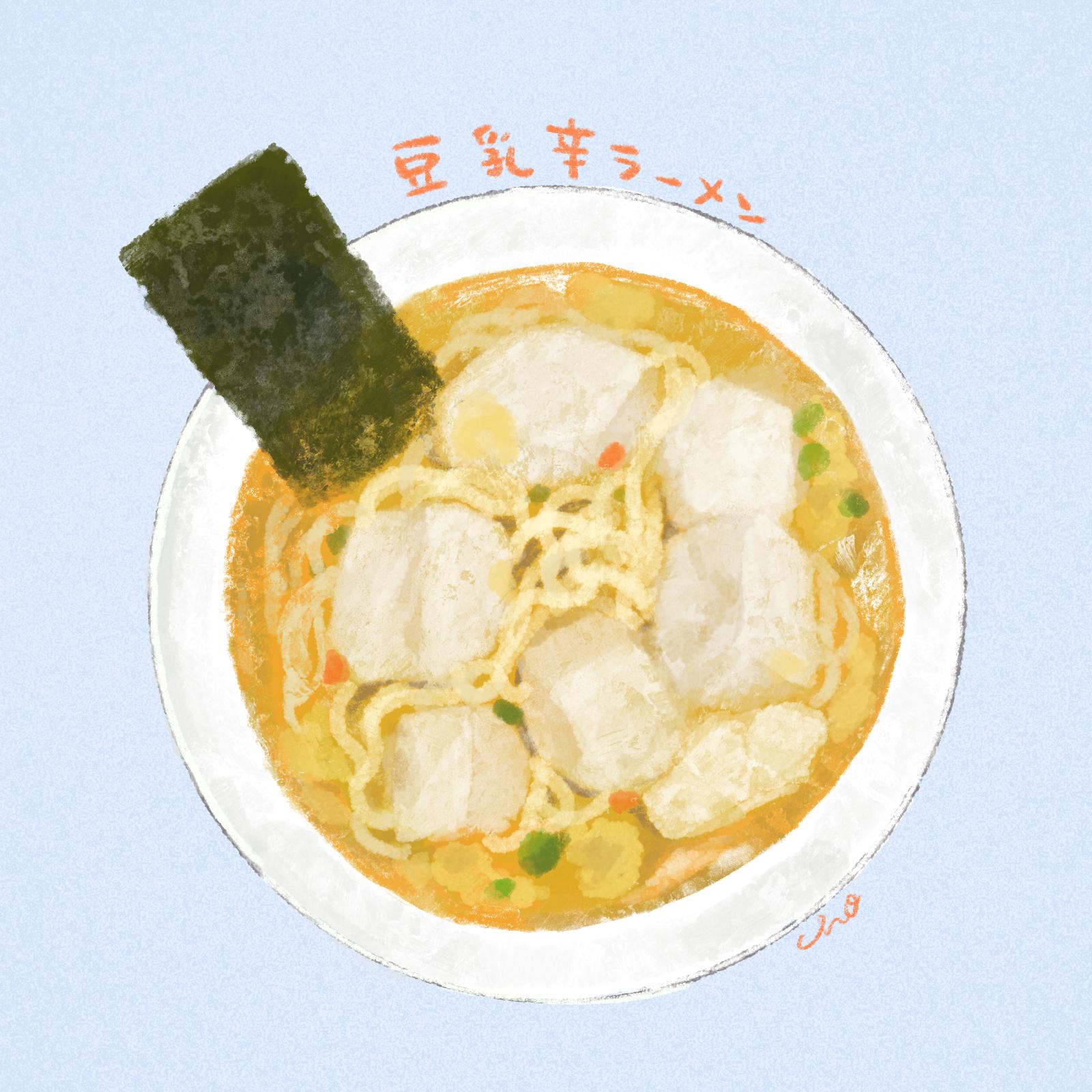 豆乳辛ラーメン